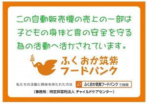 2018.04.12 ふくおか筑紫フードバンク様 自販機インナーパネル 案4修正