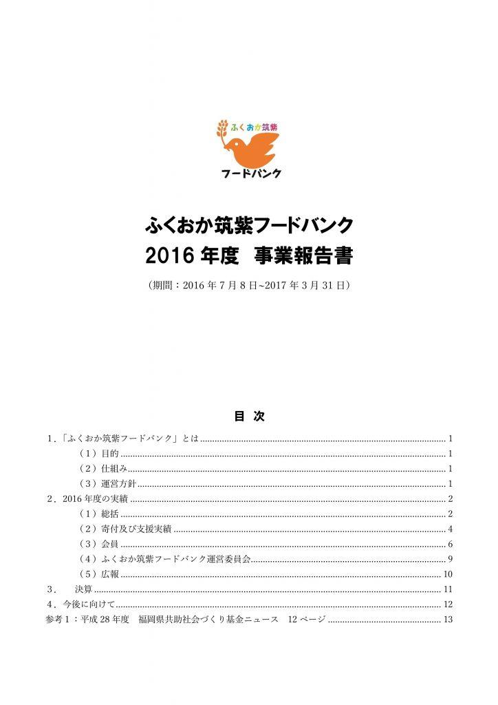 ふくおか筑紫フードバンク【2016年度事業報告書】