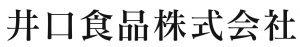 井口食品社名